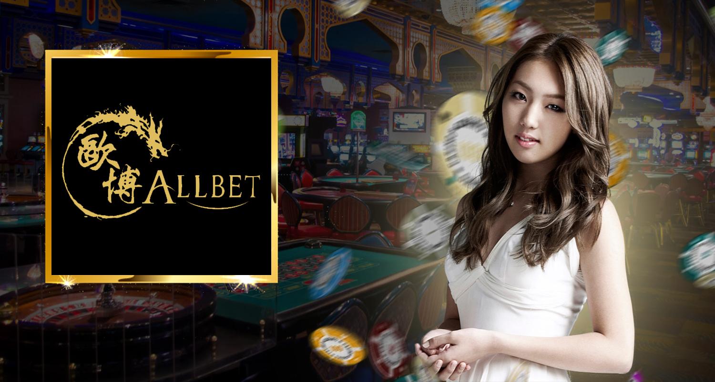 Allbet Casino,Cara Daftar Game & Login Jadi Member Resmi 1